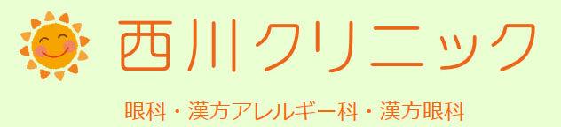 西川クリニックブログ